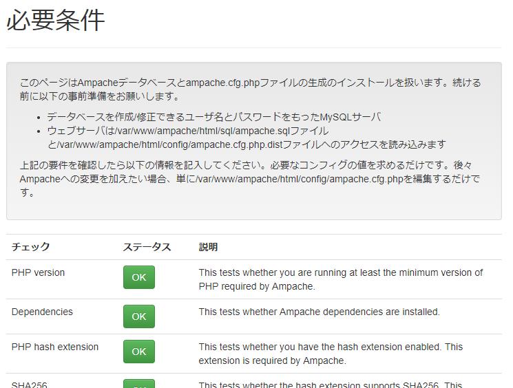 AmpacheをUbuntu16 04にインストールしてHTTPSでアクセスできるように